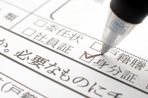 hikkoshi-yakusho-03-05